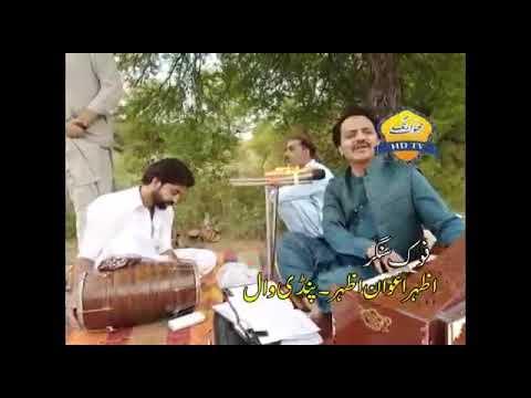 Song ..Degaar Veeely .Singer Azhar Awan Azher