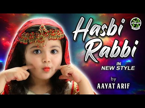 Aayat Arif | Hasbi Rabbi | Tere Sadqay Main Aqa | Ramzan Special Nasheed 2020 | Official Video