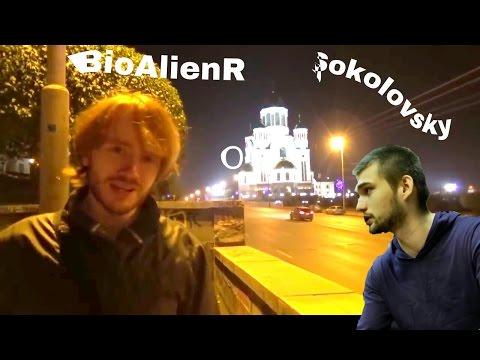 BioAlienR - мнение о ситуации с блогером Соколовским