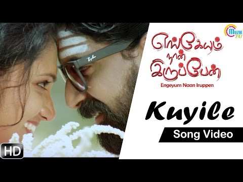 Lyric of Malayalam song Kaanana Kuyile