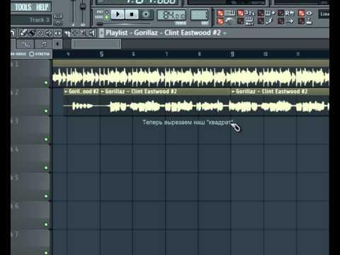 Урок по FL Studio: подгон акапеллы под темп трека (2 способа) (видео)