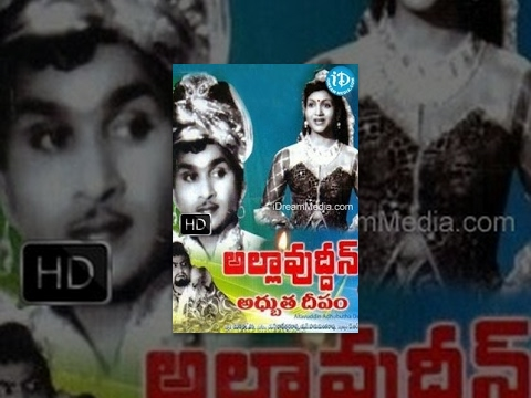 Allauddin Adhbhuta Deepam (1957)    Telugu Full Movie    ANR - SVR - Anjali Devi - Rajasulochana