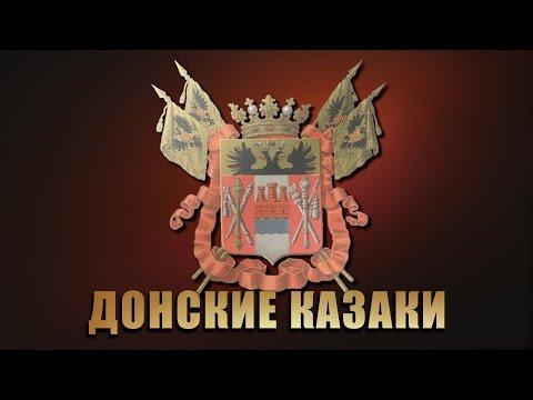 Дон - Здесь живут Казаки (видео)