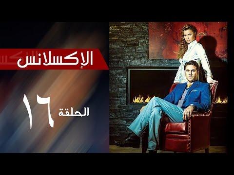 L'Excellence _ Episode | 16| مسلسل الاكسلانس _ الحلقة السادسه عشر (видео)