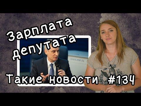 Зарплата депутата  Такие новости №134 - DomaVideo.Ru