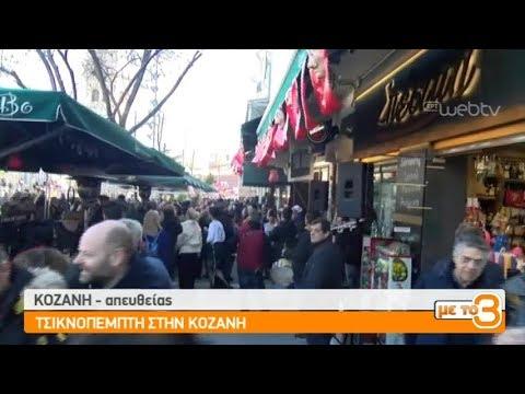 Τσικνοπέμπτη στην Κοζάνη | 28/02/19 | ΕΡΤ