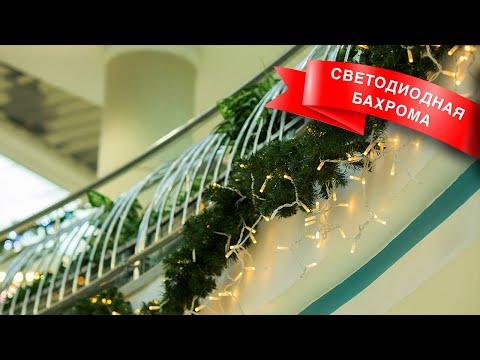 """Световая гирлянда """"Бахрома"""" LED-FRIL-296L, айсикл"""
