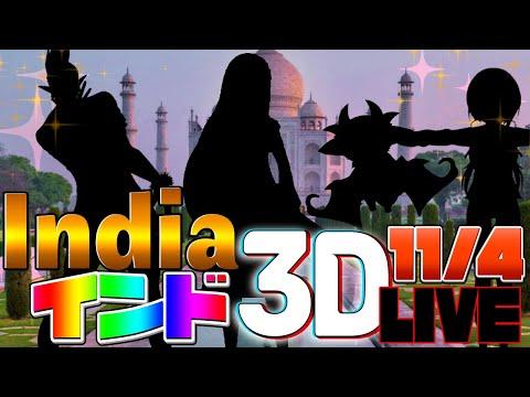 【3Dライブ】インド【花畑チャイカ/椎名唯華/シスター・クレア/でびでび・でびる】