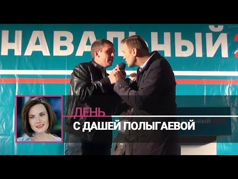 Главные новости дня. Прямой эфир - DomaVideo.Ru