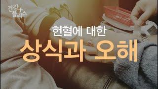 헌혈에 대한 오해와 상식 [건강플러스] 미리보기