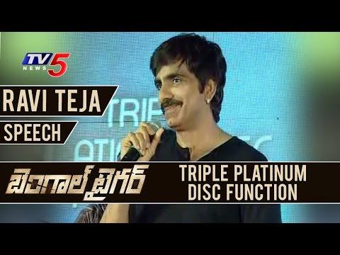 Ravi Teja Speech   Bengal Tiger Triple Platinum Disc Function
