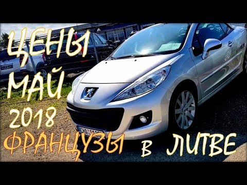 Авто из Литвы цены на 2018 май. Французские автомобили. - DomaVideo.Ru