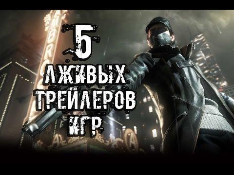 5 ЛЖИВЫХ трейлеров игр