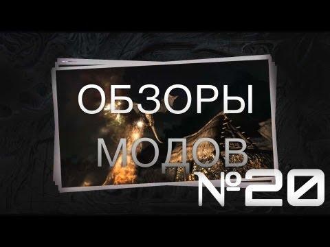 Skyrim: Обзор модов 20 [2x13] - Геймплейные мелочи