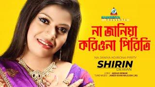 heiße Bangla sexy Lieder