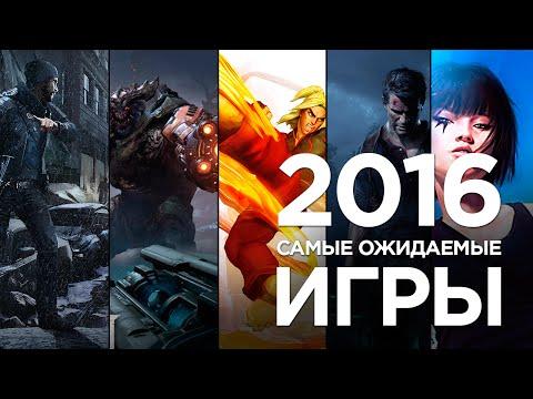 Обзор самых ожидаемых игр 2016 года