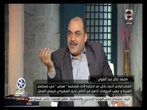 شاهد محمد  جلال عبد القوي يكشف سبب عدم معاقبة عادل إمام في نهاية أفلامه