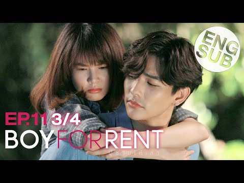 [Eng Sub] Boy For Rent ผู้ชายให้เช่า | EP.11 [3/4]