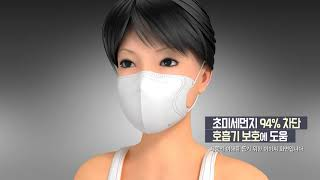 video thumbnail Ultra-light and high efficiency BLUE MASK (KF94)-Large  used for blocking the yellow dust, fine dust youtube