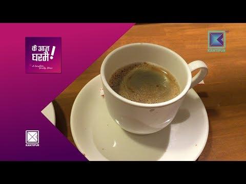 (An Important Part Of Everyone's Life | Tea | Ke Aaja Ghar Mai - 20 August 2018 - Duration: 43 minutes.)