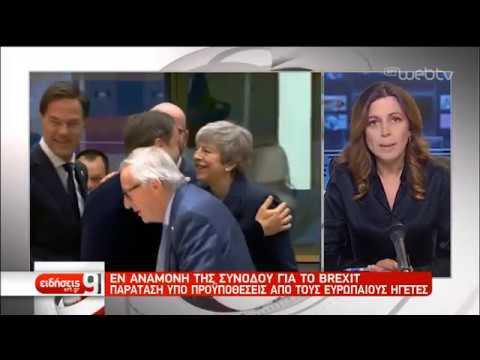 Παράταση υπό πρϋποθέσεις από τους ευρωπαίους ηγέτες | 09/04/19 | ΕΡΤ