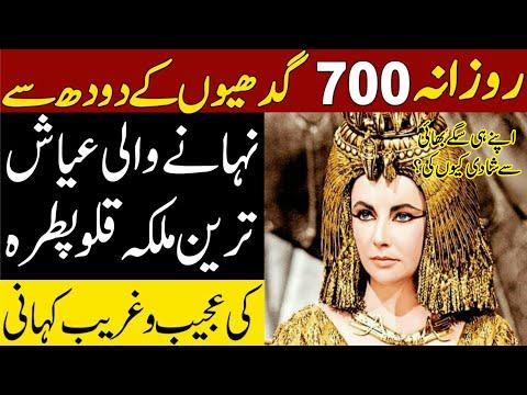 عیاش ترین ملکہ قلوپطرہ