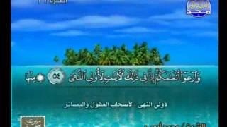 HD الجزء 16 الربعين 5 و 6  : الشيخ الشحات محمد أيوب