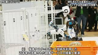 見えたか未来のコンビニ! ロボットが店内自動化の技競う 国際競技会を仙台で開催(動画あり)