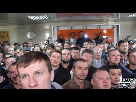 Митинг на АрселорМиттал Кривой Рог Часть 2 | 1kr.ua