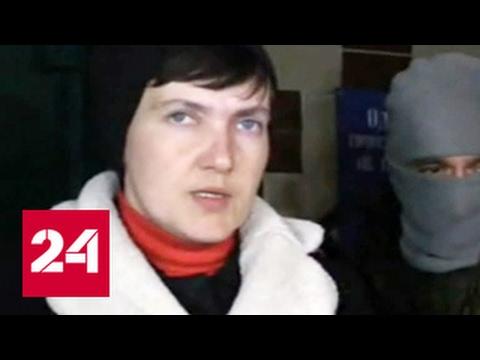 Савченко призвала Украину и республики Донбасса к массовому обмену пленными (видео)