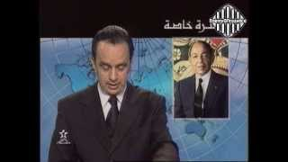 إعلان وفاة الملك الحسن الثاني وانفعال المذيع 1999