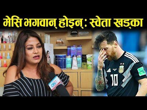 (Messi ले पेनाल्टी मिस गर्दा थामिएन Shweta Khadka को आँसु - world cup Talk With Shweta Khadka - Duration: 15 minutes.)