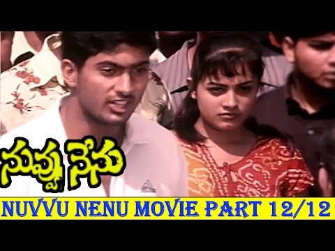 Nuvvu Nenu Telugu  Movie Part - 12/12 || Uday Kiran, Anita