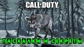 ТОП 10 Пасхалки и секреты в Call of Duty http://youtu.be/8UzPy3HndNU