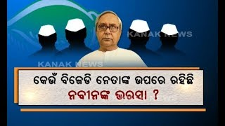 Video BJD's Ticket Policy For Upcoming Election MP3, 3GP, MP4, WEBM, AVI, FLV Februari 2019