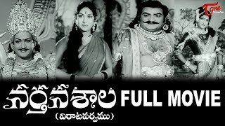 Video Nartanasala Telugu Full Length Movie | NT Rama Rao | Mahanati Savitri | SV Rangarao | TeluguOne MP3, 3GP, MP4, WEBM, AVI, FLV Februari 2019