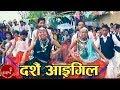 Dashain Aaigil by Shiva Chaudhary & Radhika Hamal