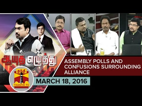 Ayutha-Ezhuthu--Assembly-Polls-and-Confusions-Surrounding-Alliance--18-03-2016