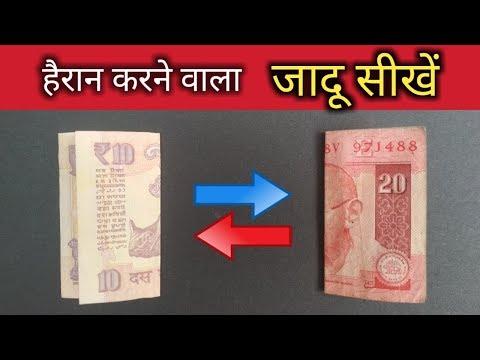 Download ये जादू आपको हैरान कर देगा | Hindi Magic Tricks