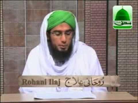 Rohani Ilaj (Spiritual Treatment) - Sar Dard k liye Qurani Wazifa