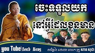 Download Lagu ចេះទទួលយកនៅអ្វី,ដែលខ្លួនមាន,សម្ដែងដោយ លោកម្ចាស់គ្រូ សាន សុជា,San Sochea Khmer Dhamma, Mp3