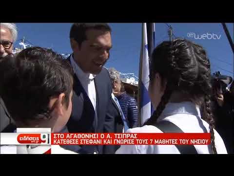 Επίσκεψη Αλ. Τσίπρα στο Αγαθονήσι | 25/03/19 | ΕΡΤ