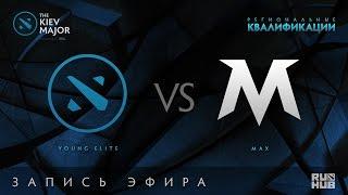 Young Elite vs MAX, Kiev Major Quals Китай [MerVing]