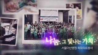 나눔, 그 빛나는 가치!  서울아산병원 해외 의료 봉사 미리보기