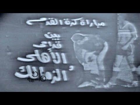 شاهد- مباراة الزمالك والأهلي سنة 1974 في اعتزال حمادة إمام