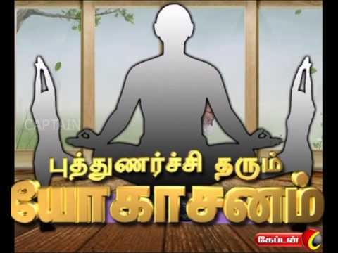 Puthunarchi Tharum Yogasanam | 17.12.2016 Yogasanam On Captain TV