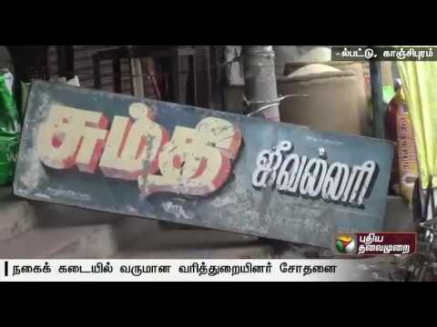 Income-tax-raid-at-a-jewellery-in-Chingleput-Kanchipuram-district