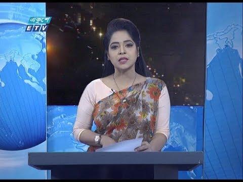 09 PM News  রাত ০৯ টার সংবাদ 14 January 2020 | ETV News