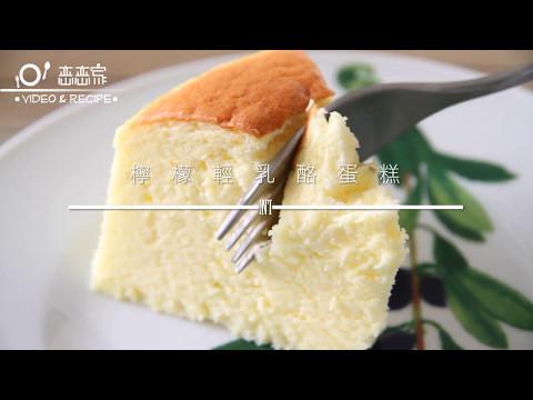 配方減糖再進化  檸檬輕乳酪蛋糕食譜