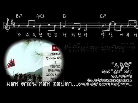 OST.Dong Yi - Buyonghwa